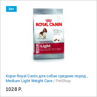 PetShop и Много.ру: корм Royal Canin для собак средних пород низкокалорийный, Medium Light Weight Care