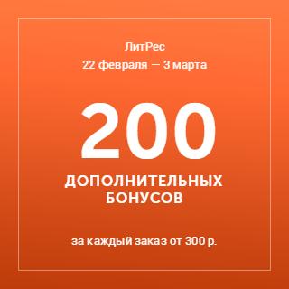 ЛитРес и Много.ру: 200 дополнительных бонусов