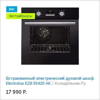 Холодильник.Ру и Много.ру: встраиваемый электрический духовой шкаф Electrolux EZB 55420 AK