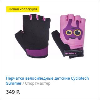 Спортмастер и Много.ру: Перчатки велосипедные детские Cyclotech Summer