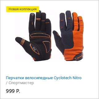Спортмастер и Много.ру: Перчатки велосипедные Cyclotech Nitro