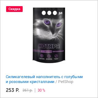 PetShop и Много.ру: Силикагелевый наполнитель с голубыми и розовыми кристаллами