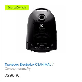 Холодильник.Ру и Много.ру: пылесос Electrolux CEANIMAL