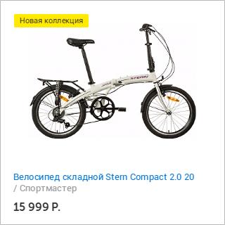 Спортмастер и Много.ру: Велосипед складной Stern Compact 2.0 20