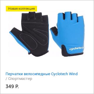 Спортмастер и Много.ру: Перчатки велосипедные Cyclotech Wind