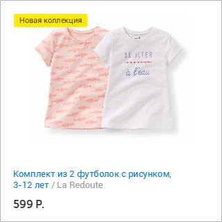 La Redoute и Много.ру: комплект из 2 футболок с рисунком, 3-12 лет