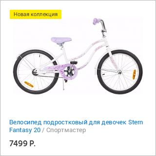 Спортмастер и Много.ру: Велосипед подростковый для девочек Stern Fantasy 20