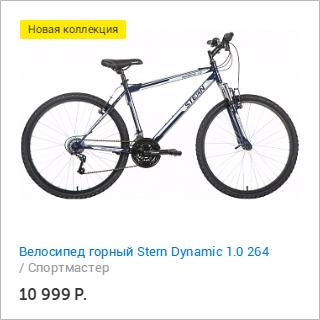 Спортмастер и Много.ру: Велосипед горный Stern Dynamic 1.0 264