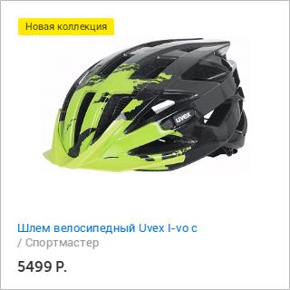 Спортмастер и Много.ру: Шлем велосипедный Uvex I-vo c