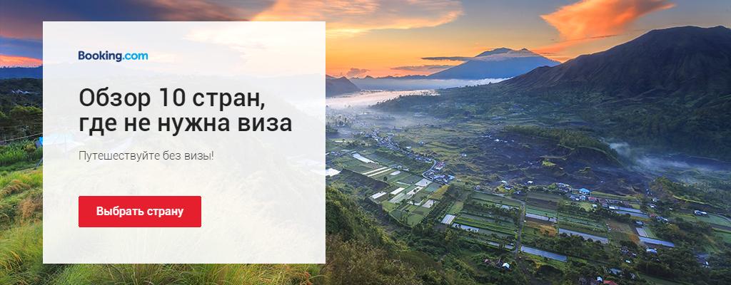 Booking.com и Много.ру: обзор 10 стран, где не нужна виза