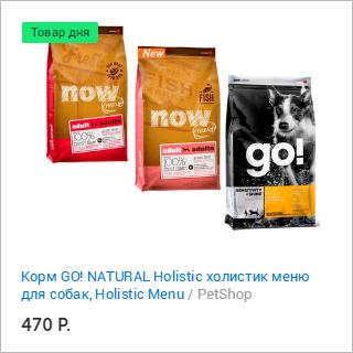 PetShop и Много.ру: корм GO! NATURAL Holistic холистик меню для собак, Holistic Menu