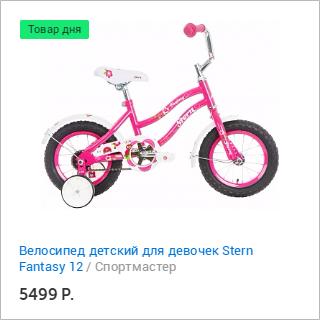 Спортмастер и Много.ру: Велосипед детский для девочек Stern Fantasy 12
