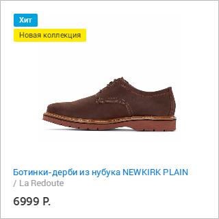 La Redoute и Много.ру: ботинки-дерби из нубука NEWKIRK PLAIN