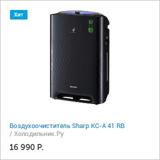 Холодильник.Ру и Много.ру: воздухоочиститель Sharp KC-A 41 RB
