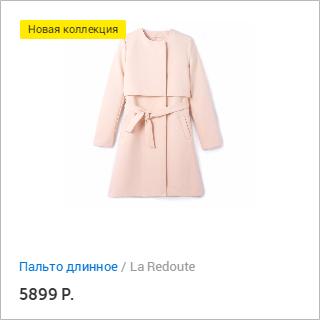 La Redoute и Много.ру: пальто длинное