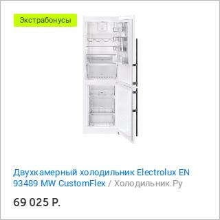 Холодильник.Ру и Много.ру: двухкамерный холодильник Electrolux EN 93489 MW CustomFlex