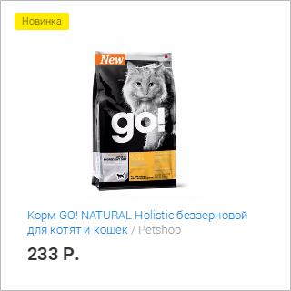 Petshop и Много.ру: корм GO! NATURAL Holistic беззерновой для котят и кошек