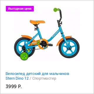 Спортмастер и Много.ру: Велосипед детский для мальчиков Stern Dino 12
