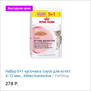 PetShop и Много.ру: набор 5+1 кусочки в соусе для котят: 4-12 мес., Kitten Instinctive