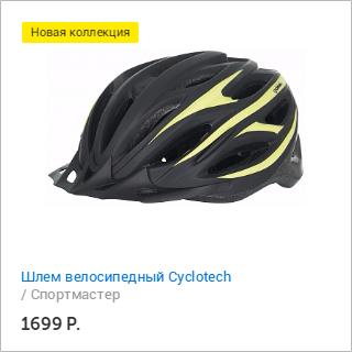Спортмастер и Много.ру: Шлем велосипедный Cyclotech