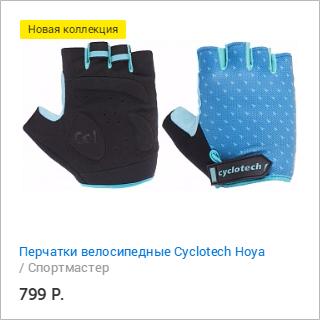 Спортмастер и Много.ру: Перчатки велосипедные Cyclotech Hoya