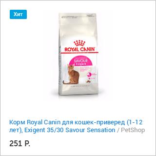 PetShop и Много.ру: корм Royal Canin для кошек-приверед к вкусу (1-12 лет), Exigent 35/30 Savour Sensation