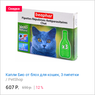 PetShop и Много.ру: капли Био от блох для кошек, 3 пипетки
