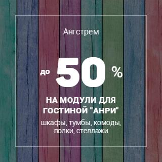 Ангстрем и Много.ру: до 50 % на модули для гостиной