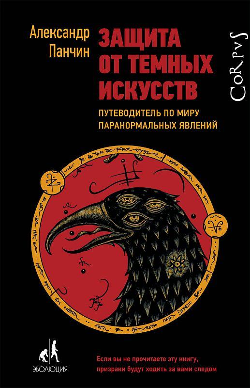https://book24.ru/product/zashchita-ot-temnykh-iskusstv-2131149/?utm_source=mnogo.ru&utm_medium=affiliates