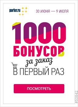 Партер и клуб Много.ру - дарим 1000 бонусов