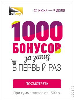 Softkey и клуб Много.ру - дарим 1000 бонусов
