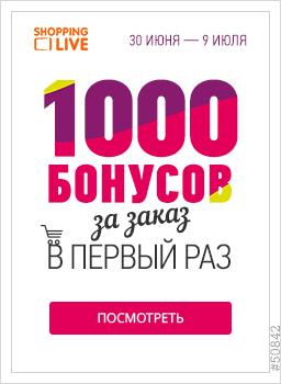 ShoppingLive и клуб Много.ру - дарим 1000 бонусов