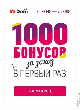 Мистер Дом и клуб Много.ру - дарим 1000 бонусов