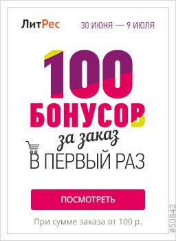 ЛитРес и клуб Много.ру - дарим 100 бонусов
