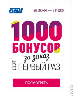 OLDI и клуб Много.ру - дарим 1000 бонусов