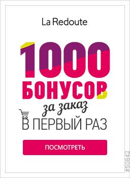 Ла редут и клуб Много.ру - дарим 1000 бонусов за первый заказ