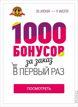 Золотая вобла и клуб Много.ру - дарим 1000 бонусов
