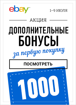 eBay и клуб Много.ру - дарим 1000 бонусов