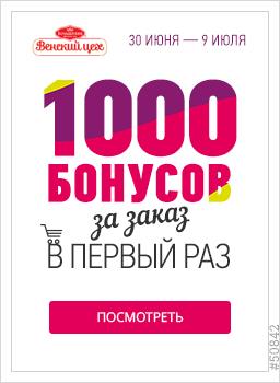 Венский цех и клуб Много.ру - дарим 1000 бонусов