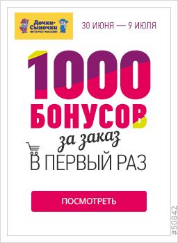 Дочки-сыночки и клуб Много.ру - дарим 1000 бонусов