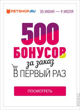 Petshop И Много.ру: 500 бонусов в подарок