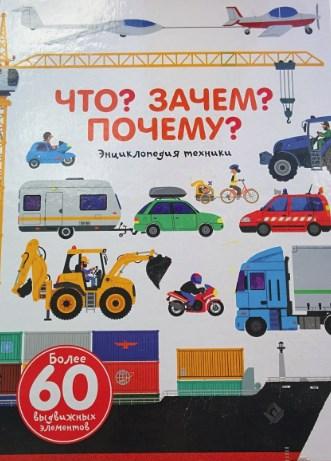 https://book24.ru/product/chto-zachem-pochemu-entsiklopediya-tekhniki-615209/?utm_source=mnogo.ru&utm_medium=affiliates