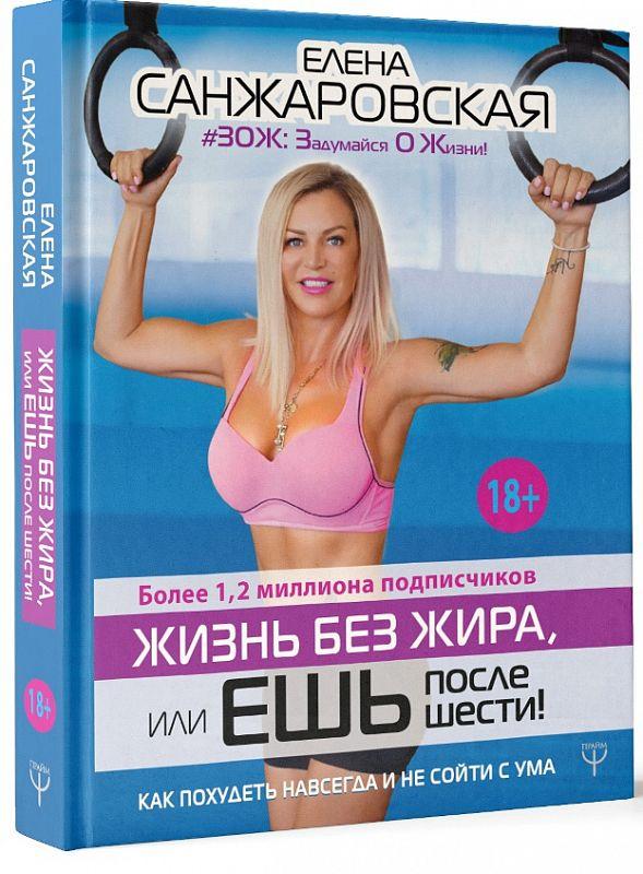 https://book24.ru/product/zhizn-bez-zhira-ili-esh-posle-shesti-kak-pokhudet-navsegda-i-ne-soyti-s-uma-2101497/?utm_source=mnogo.ru&utm_medium=affiliates