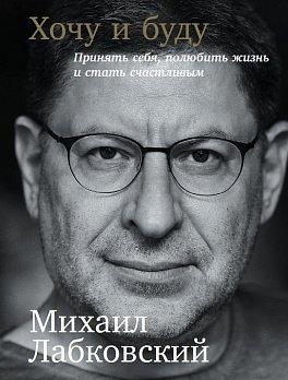 https://book24.ru/product/khochu-i-budu-prinyat-sebya-polyubit-zhizn-i-stat-schastlivym-1627884/?utm_source=mnogo.ru&utm_medium=affiliates