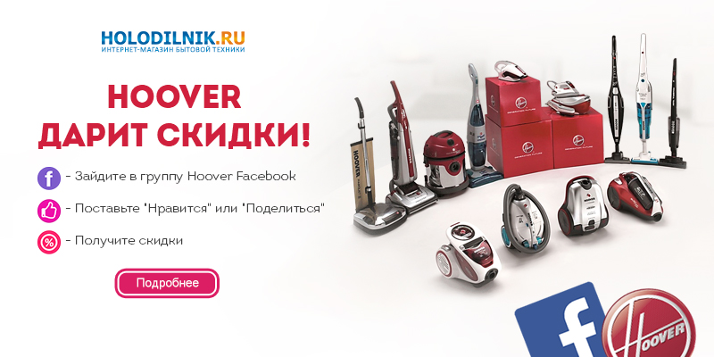 Hoover ����� ������
