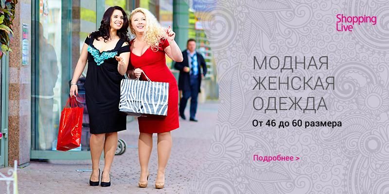Shopping live одежды