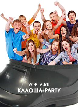 ������� ����� � �����.��: ������-party