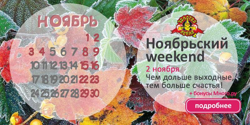 ������� ����� � �����.��: ���������� weekend
