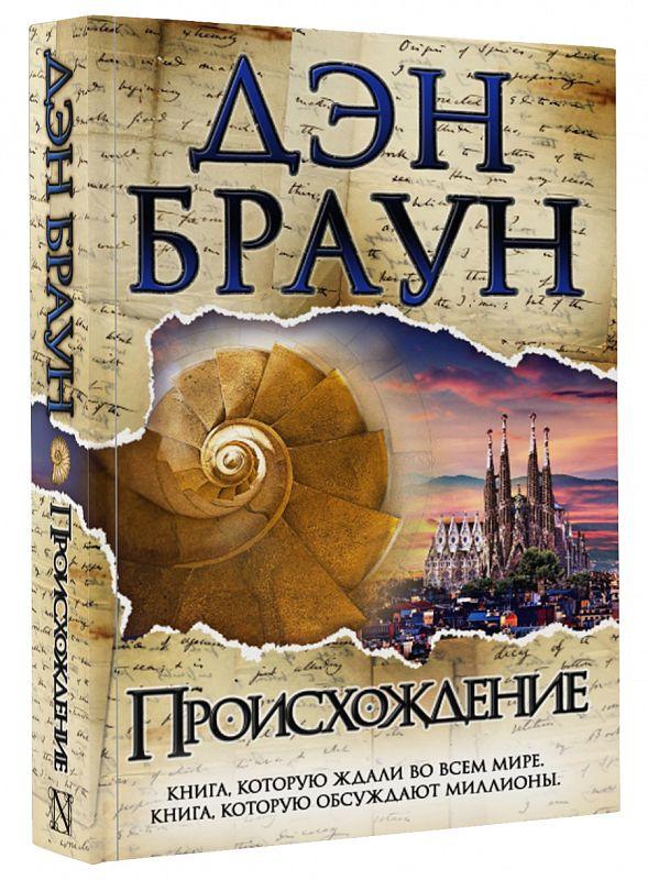 https://book24.ru/product/proiskhozhdenie-1810111/?utm_source=mnogo.ru&utm_medium=affiliates