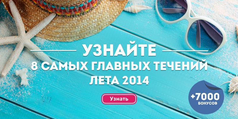 8 главных течений лета 2014